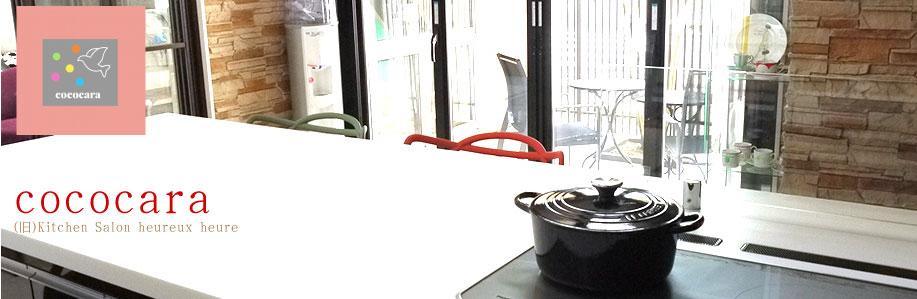 京田辺市同志社山手 料理 パン ケーキ教室 cococara(ココカラ)